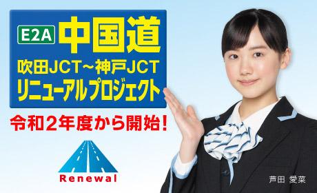 E2A 中国道 吹田JCT~神戸JCT リニューアルプロジェクト