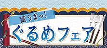 『夏うまっ!ぐるめフェア』開催!