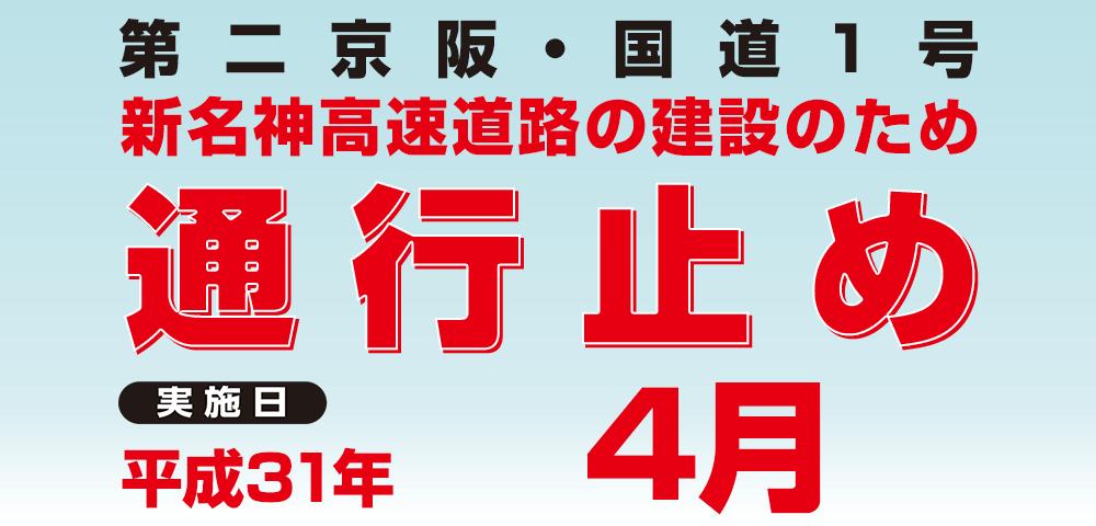 第二京阪・新名神・国道1号 新名...